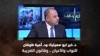 د. خير ابو صعيليك ود. أمية طوقان - النواب والأعيان .. وقانون الضريبة
