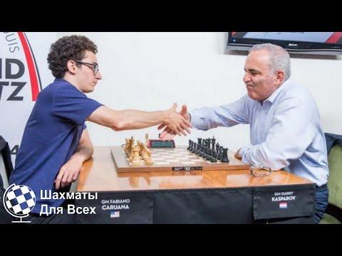 Шахматы. Гарри Каспаров ПОЙМАЛ В МАТОВУЮ СЕТЬ Фабиано Каруану!