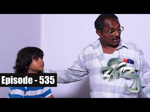Sidu | Episode 535 24th August 2018