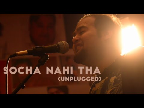 Yeh kya ho gaya rama re (Unplugged)