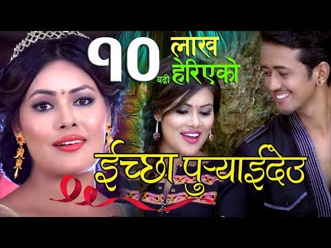Superhit Nepali teej song| Ichha Puraideu 'ईच्छा पुर्याइदेउ'| Sunita Dulal| Video HD 2017