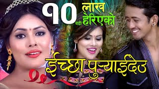 New Teej Song 2072 - Sunita Dulal