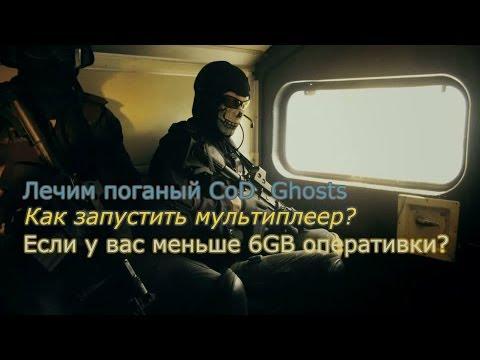 Call of Duty: Ghost Multiplayer не запускается! Как запустить?