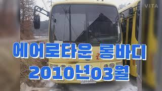 중고버스. 시세 가격 매매 중고버스 캠핑카 제작시세