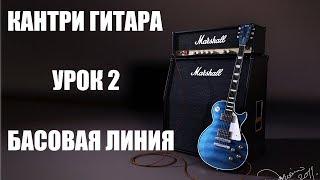 Ритм-гитара в стиле кантри - Урок 2 Басовая партия