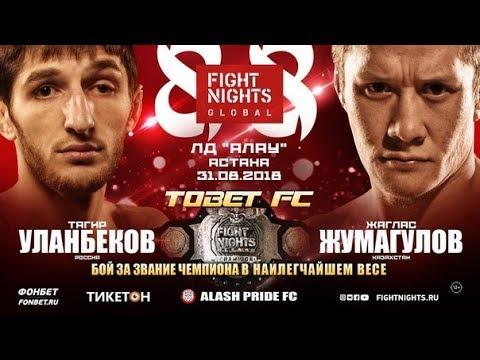 Тагир Уланбеков vs.
