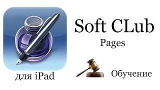 pages - Как создать документы на iPad ? - обзор от Soft CLub