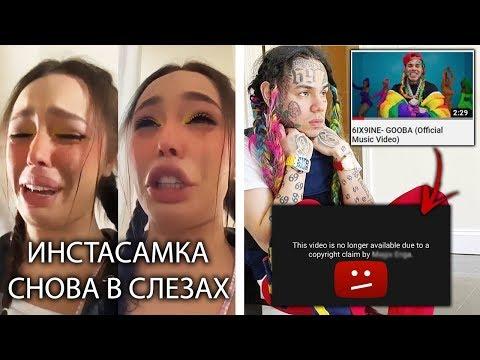 Инстасамка снова рыдает | Ютуб заблокировал клип TEKASHI 6IX9INE - GOOBA