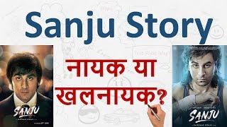 Sanju Movie Sanjay Dutt Powerful Life Lessons | संजू फिल्म की कहनी