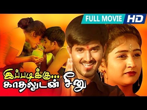 Tamil Superhit Movie | Ippadikku Kadhaludan Seenu [ HD ] | Full Movie | Ft.Dillip, Shobana