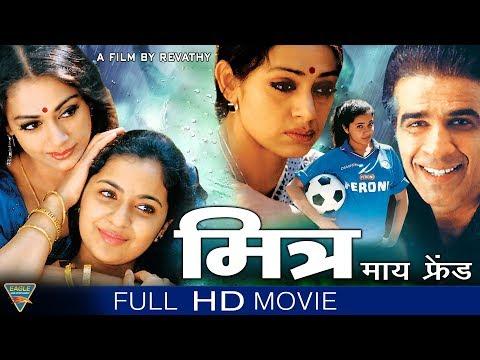 Mitr My Friend Hindi Full Movie    Shobhana, Nasser Abdullah, Preeti Vissa    Eagle Hindi Movies
