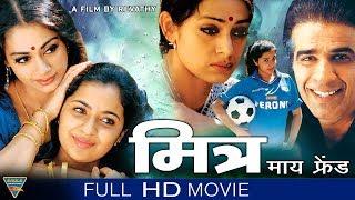Video Mitr My Friend Hindi Full Movie || Shobhana, Nasser Abdullah, Preeti Vissa || Eagle Hindi Movies download MP3, 3GP, MP4, WEBM, AVI, FLV Juli 2018