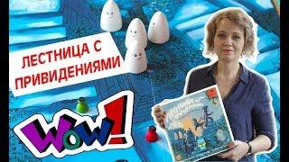 Лучшие настольные игры для детей/ Обзор игры Лестница с привидениями/Игры для детей от 5 лет