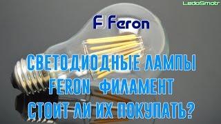 Светодиодные лампы Feron филамент. Стоит ли их покупать? Обзор и тест!