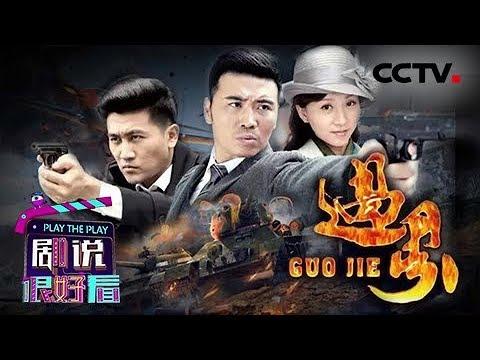 《剧说很好看》 20171119   过界  | CCTV电视剧