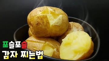 감자 삶지말고 꼭! 쪄서 드세요. [포슬포슬하게 감자 찌는법] 감자 고르는 방법, 감자요리 how to steam potatoes deliciously