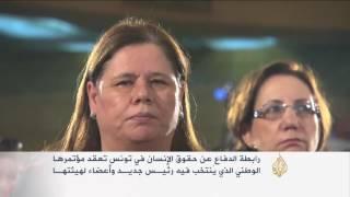 مؤتمر رابطة الدفاع عن حقوق الإنسان في تونس