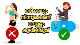 നിന്നുകൊണ്ട് വെള്ളം കുടിക്കാറുണ്ടോ? Health Tips In Malayalam