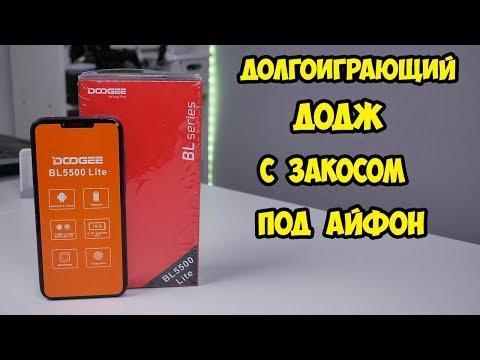 Doogee BL 5500 Lite Обзор и опыт использования