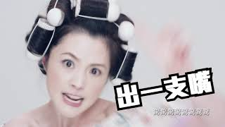 康康『驚某大丈夫』【官方MV /Official Video】