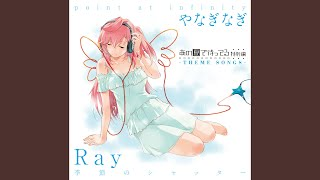 Provided to YouTube by massenext 季節のシャッター · Ray あの夏で待ってる 特別編 -THEME SONGS- Ray「季節のシャッター」/やなぎなぎ「point at infinity」...