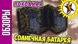 Походная солнечная батарея. Тест и обзор.  #89 Любители приключений.