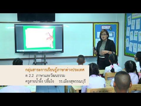 ภาษาต่างประเทศ ต 2.2 ภาษาและวัฒนธรรม ครูสายน้ำผึ้ง ปลื้มใจ