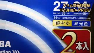 シーリングライト交換してみた TOSHIBA PRIDE thumbnail