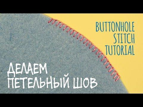 DIY Петельный шов / Buttonhole (Blanket) Stitch Tutorial / Мастер класс 🐞 Afinka