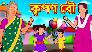 কৃপণ বৌ - Rupkothar Golpo | Bangla Cartoon | Bengali Fairy Tales | Koo Koo TV Bengali ✿ Story: Kripan Bou © Koo Koo TV ▻Subscribe for More Bengali Stories ...
