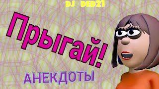 Вовочка нашёл бумеранг или анекдоты с DJ DED21 Петров от 26 октября 2021