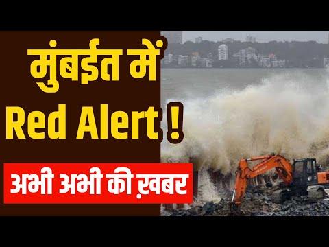 Mumbai High Alert !   Mumbai rain update   Vasai Virar rain news today live