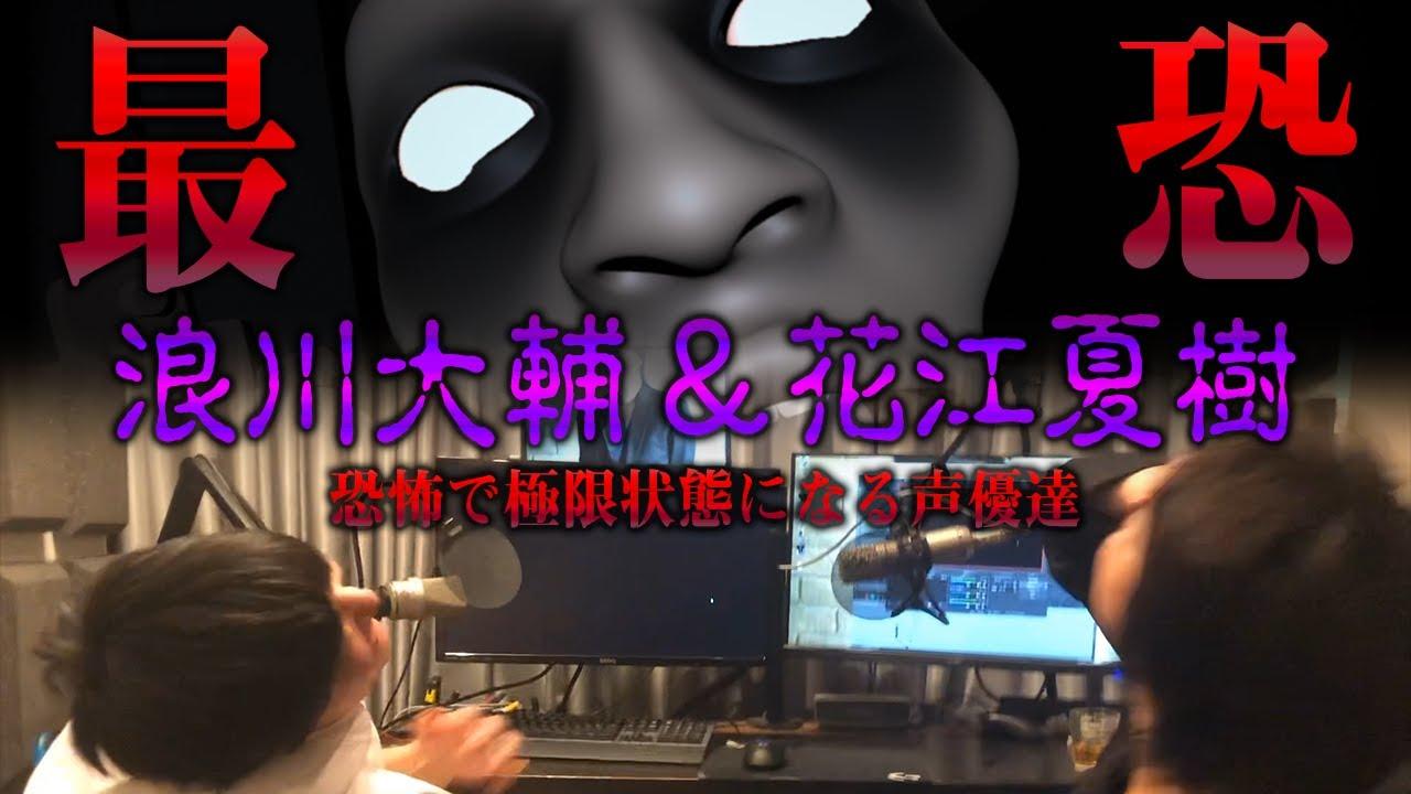 花江 夏樹 ホラー ゲーム