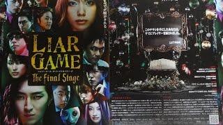 LIAR GAME ライアーゲーム ザ・ファイナルステージ 2010 映画チラシ 201...