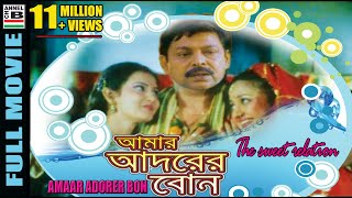 Amaar Adorer Bon | আমার আদরের বোন | Bengali Full Movie | Bengali Dubbed Movie | Mihir Das