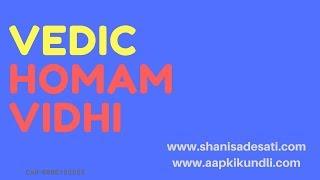 Guru Chandaal गुरुचंडाल Dosh Nivaran Puja -Havan, Homam