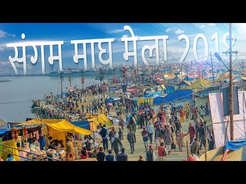 Magh Mela in Allahabad Sangam 2018 full Documentary | माघ मे