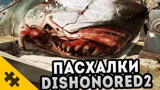 ПАСХАЛКИ DISHONORED 2 (Easter Eggs)