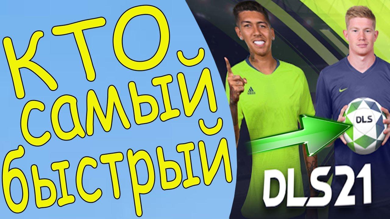 Кто самый быстрый игрок в Dream League Soccer 2021