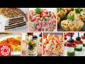 7 БЫСТРЫХ Новогодних БЛЮД для тех, кому некогда долго готовить. Новогоднее Меню 2021
