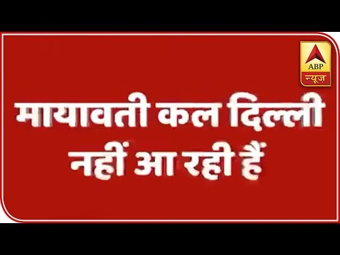 Mayawati Not Coming To Delhi Tomorrow   ABP News