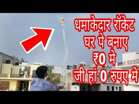 ROCKET AT ₹ 0 || राकेट 0 रुपये में