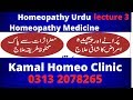 lecture 3--homeopathy lecture in urdu-homeopathy lecture-homeopathic medicine