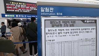 철도 파업 이틀째…열차 더 줄어 주말 나들이객 불편 /…