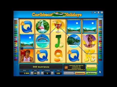 Новые игры автомат игровые бесплатно