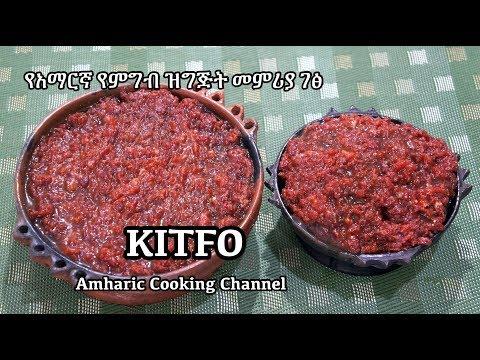 የክትፎ አሰራር - Kitfo  - Ethiopian Amharic Raw Beef Recipe - የአማርኛ የምግብ ዝግጅት መምሪያ ገፅ