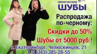 Пятигорские шубы(Пятигорские шубы., 2014-05-23T06:25:14.000Z)
