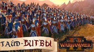 Гайд - БИТВЫ Total War WARHAMMER 2