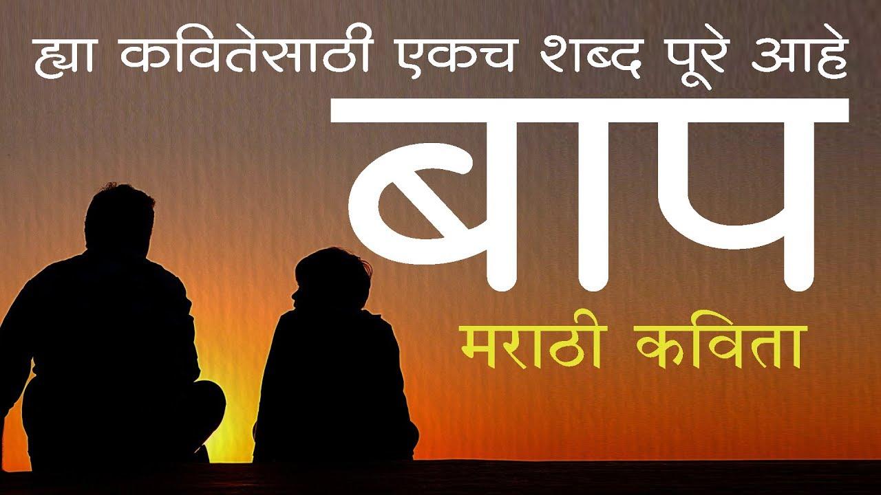 बप मरठ कवत Baap Kavita Marathi Kavita On