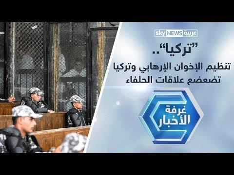تنظيم الإخوان الإرهابي وتركيا.. تضعضع علاقات الحلفاء